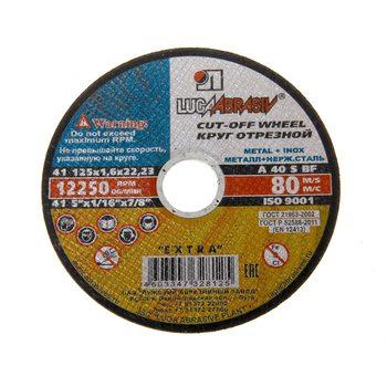 Круг отрезной ЛУГА-АБРАЗИВ по металлу и нержавеющей стали 125х1.0х22